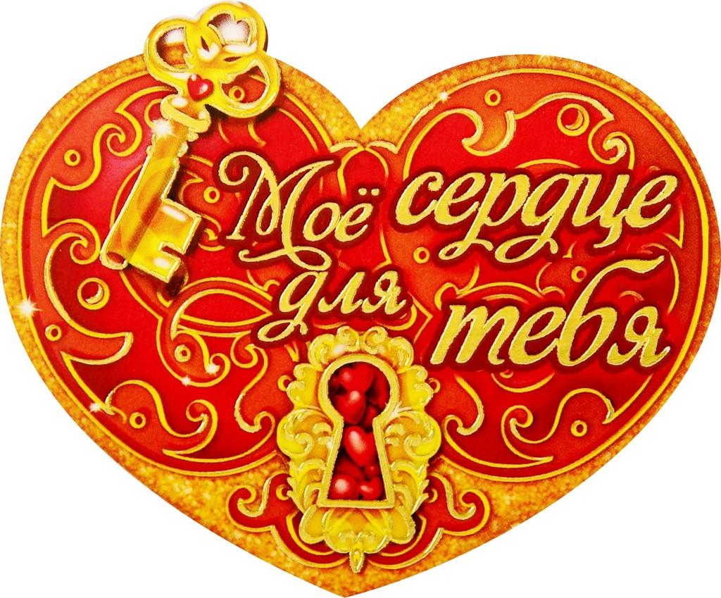 Ты мое сердце картинки, рождеством католическим